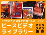こどものための平和教育アニメーション ピースビデオライブラリー VHS・DVD販売