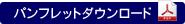 パンフレットダウンロード