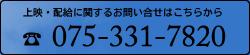 上映・配給に関するお問い合せはこちらから 075-331-7820