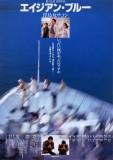 エイジアン・ブルー 浮島丸サコン