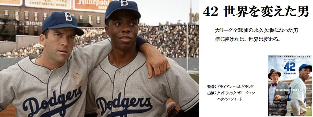 42 世界を変えた男