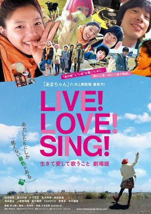 LIVE! LOVE! SING! 生きて愛して歌うこと 劇場版